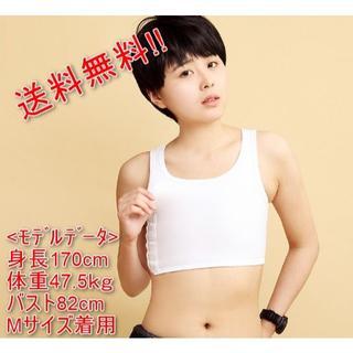 ナベシャツ 胸つぶし トラシャツ サイズ L アニメ コスプレ 男装 白(ホワイ(ブラ)