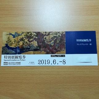 東京国立博物館 特別展観覧券 プレミアムパス一般(美術館/博物館)