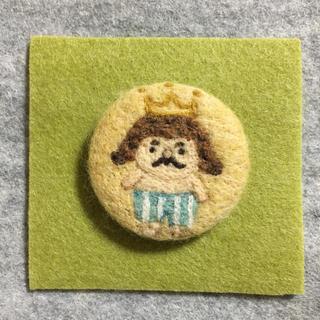羊毛フェルトブローチ 裸の王様(コサージュ/ブローチ)