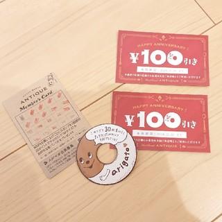 【さち様専用】ハート ブレッド アンティーク ポイントカード (その他)
