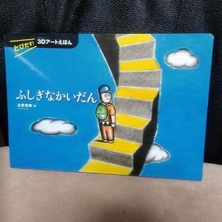 キンノホシシャ(金の星社)のふしぎなかいだん 絵本 3Dアート えほん (絵本/児童書)