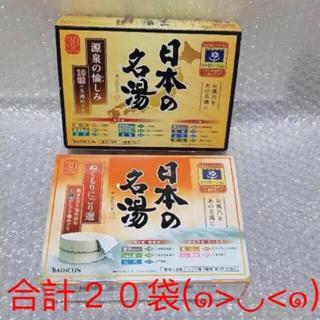 ツムラ(ツムラ)の日本の名湯 薬用入浴剤(入浴剤/バスソルト)