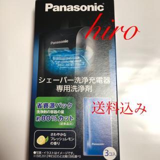 パナソニック(Panasonic)のPanasonic ES-4L03 ラムダッシュシェーバー洗浄充電器用 3個入(メンズシェーバー)