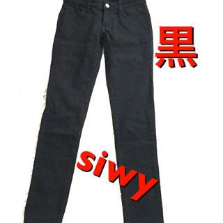 シーウィー(Siwy)のパンツ siwy スキニーパンツ 黒(スキニーパンツ)