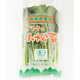 プレマの有機小松菜200g×5袋(野菜)