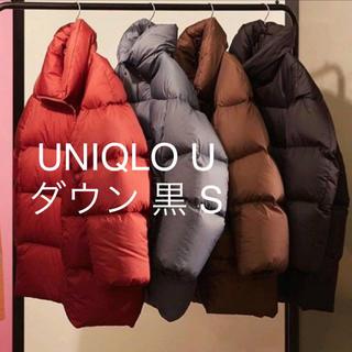 ユニクロ(UNIQLO)の【黒 S】UNIQLO U ダウン 新品未使用 ユニクロ ユー(ダウンジャケット)