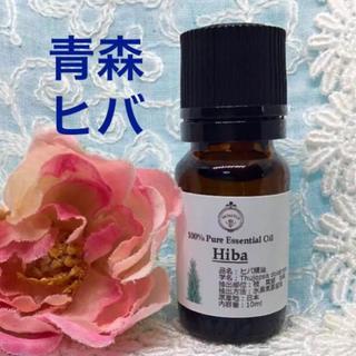 ❤️青森 ヒバ精油❤️高品質グレード精油❤️    (エッセンシャルオイル(精油))