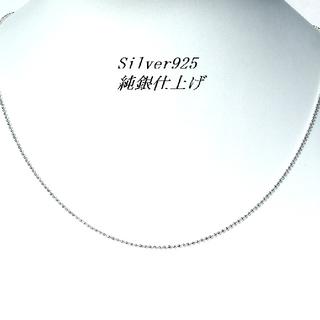 純銀仕上げ 40cm Silver925極細(1mm)ボールチェーン(ネックレス)