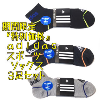 adidas - 超お得価格3足セット アディダス スポーツ ショートソックス 靴下 adidas