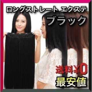 ブラック ストレート 耐熱エクステ 襟足ウィッグ ぱっちんエクステ/T8-K(ロングストレート)