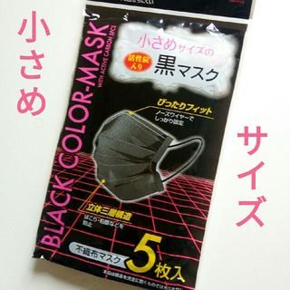 小さい黒マスク(日用品/生活雑貨)
