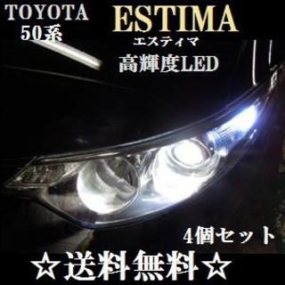 50系 エスティマ★LED T10 4個セット★送料無料★TOYOTA★(車種別パーツ)