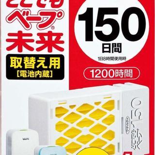 どこでもベープ 虫よけ器 未来150日取替え用 1個入(日用品/生活雑貨)