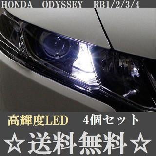 ★オデッセイ RB1.2.3.4★LED セット★送料無料★HONDA★(車種別パーツ)