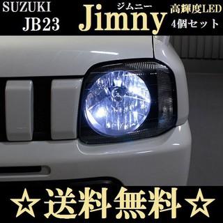 ジムニー専用セット★T10ウェッジ8連★ 4個セット★送料無料★SUZUKI(車種別パーツ)