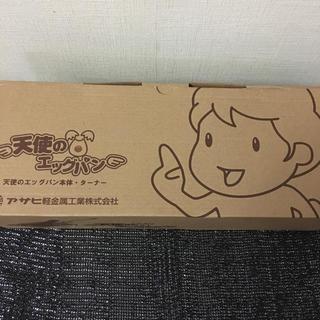 アサヒケイキンゾク(アサヒ軽金属)の天使のエッグパン アサヒ軽金属(鍋/フライパン)