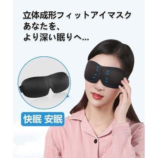 疲労回復 睡眠用アイマスク 送料無料で新品未使用!(日用品/生活雑貨)