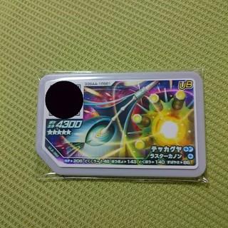 ポケモン(ポケモン)の新品未使用 ポケモンガオーレ グレート5 テッカグヤ UL2-062(カード)