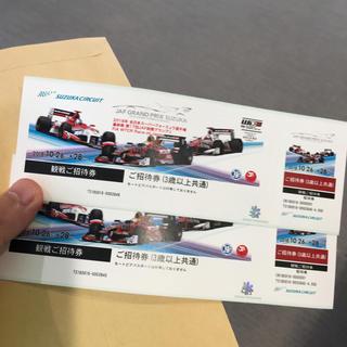 スーパーフォーミュラ 鈴鹿 2枚 (モータースポーツ)