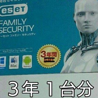[10/14~] eset  SECURITY 3年間1台分(PC周辺機器)
