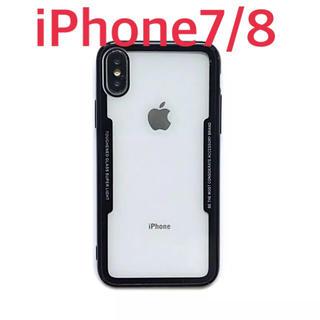 クリア iPhone7/8 ケース 黒(iPhoneケース)