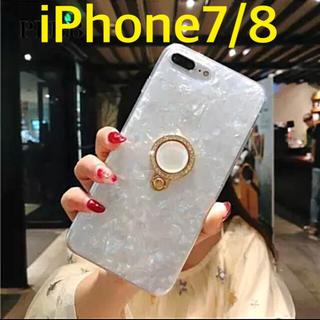 リング付き シェル調 iPhone7/8 ケース 白(iPhoneケース)
