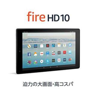 amazon Fire HD 10 32GB おまけ付き(フィルム、イヤホン)(タブレット)