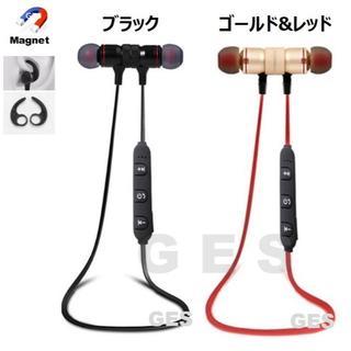 ★ゴールド&レッド マグネット付 Bluetooth ワイヤレス イヤホン(ヘッドフォン/イヤフォン)
