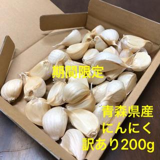 青森県産にんにく  バラ訳あり200g(野菜)