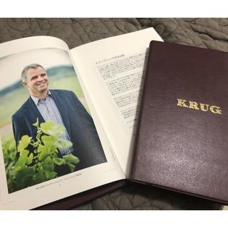 クリュッグの歴史本とノート