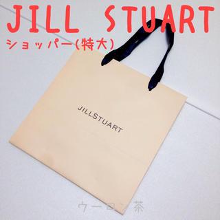 ジルスチュアート(JILLSTUART)のジルスチュアート ショッパー (特大)(ショップ袋)