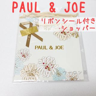 ポールアンドジョー(PAUL & JOE)のポール&ジョー リボンシール付き ショッパー(ショップ袋)
