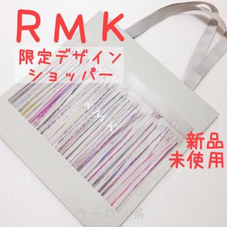アールエムケー(RMK)の新品 未使用 RMK 限定デザイン ショッパー(ショップ袋)