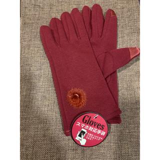 スリーコインズ(3COINS)のスマホ対応 裏起毛手袋  ワインレッド(手袋)