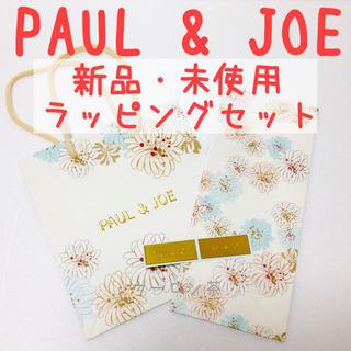 ポールアンドジョー(PAUL & JOE)のポール&ジョー ラッピングセット ショッパー ロゴシール プレゼント用(ショップ袋)