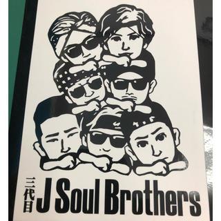三代目 J Soul Brothersステッカー(アイドルグッズ)