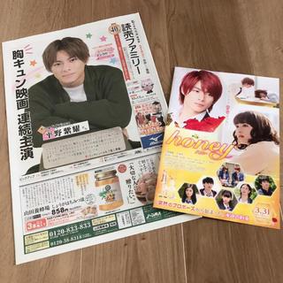 ジャニーズ(Johnny's)の平野紫耀 読売ファミリー フライヤー 2点セット(アイドルグッズ)