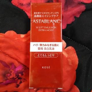 アスタブラン(ASTABLANC)のアスタラブラン(乳液 / ミルク)