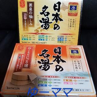 日本の名湯 薬用入浴剤 10 箱 100包 大量 ①(入浴剤/バスソルト)