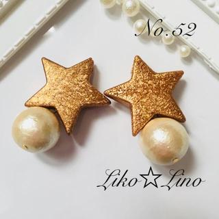 No.52 ロックスター コットンパール×ゴールド ピアス Liko☆Lino