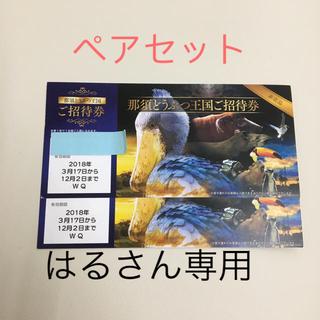 ☆那須どうぶつ王国ご招待券ペアセット☆(動物園)