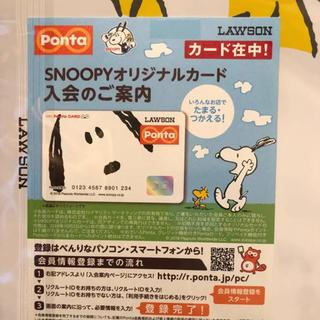 スヌーピー(SNOOPY)のスヌーピー  ポンタカード 限定(その他)