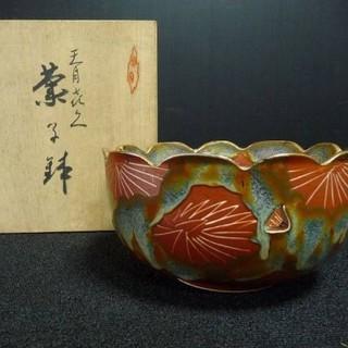 新品未使用!京都 清水焼 作家物 赤釉菊絵 菓子鉢 ❤️