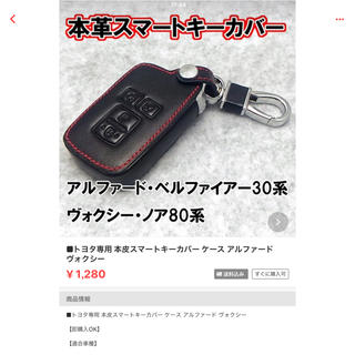 トヨタ  本革スマートキーカバー    T様専用(車種別パーツ)