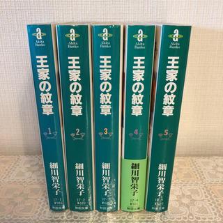 アキタショテン(秋田書店)の王家の紋章 1〜5巻/細川 知栄子(少女漫画)