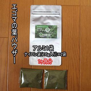 エゴマの葉パウザー(1ヶ月分)(野菜)