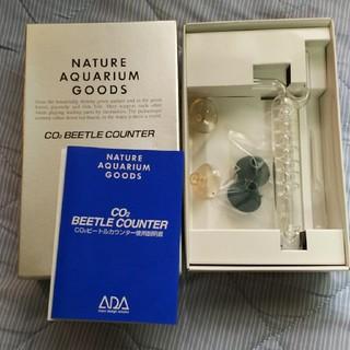 アクアデザインアマノ(Aqua Design Amano)のADA co2 ビートルカウンター(アクアリウム)