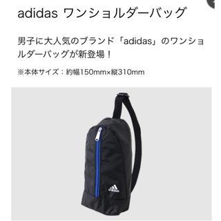 アディダス(adidas)の【adidas】アディダス ワンショルダーバッグ 子供用(リュックサック)