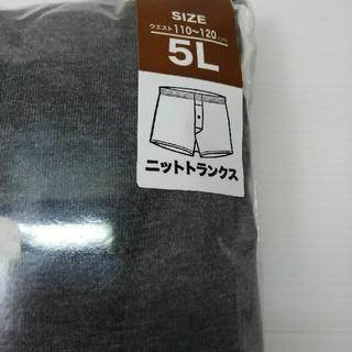 ☆新品☆大きいサイズ☆ニットトランクス☆5L☆二枚組☆グレー(トランクス)