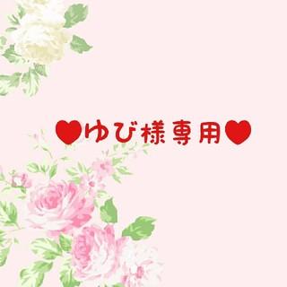 ♥ゆび様専用♥(その他)